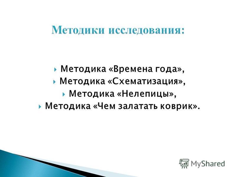 Методика «Времена года», Методика «Схематизация», Методика «Нелепицы», Методика «Чем залатать коврик».