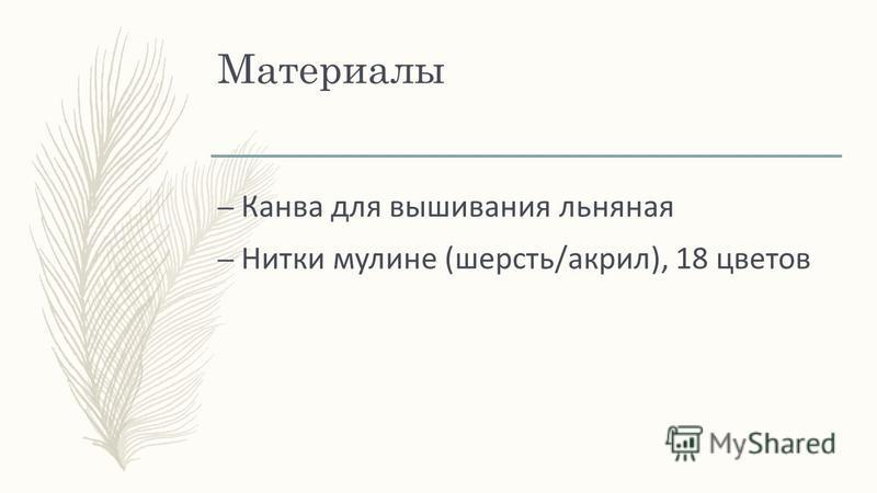 Материалы – Канва для вышивания льняная – Нитки мулине (шерсть/акрил), 18 цветов
