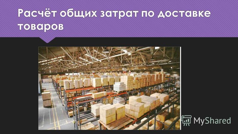 Расчёт общих затрат по доставке товаров