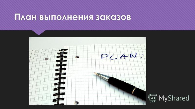 План выполнения заказов