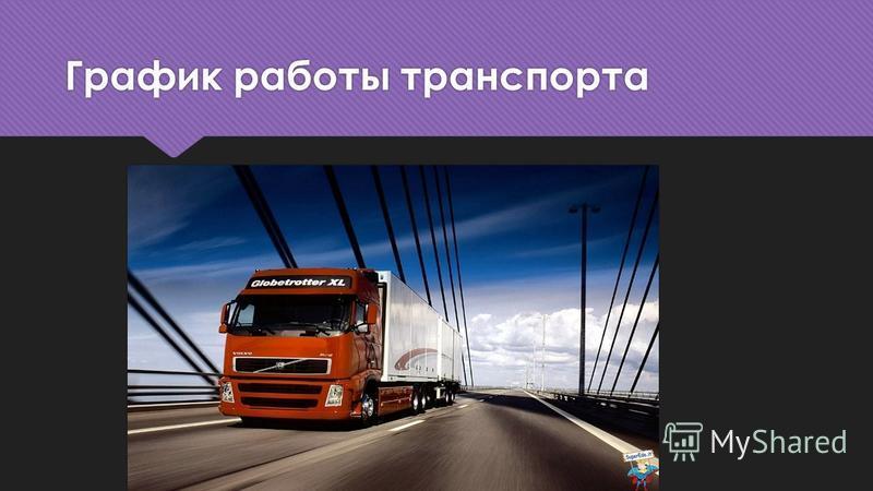 График работы транспорта
