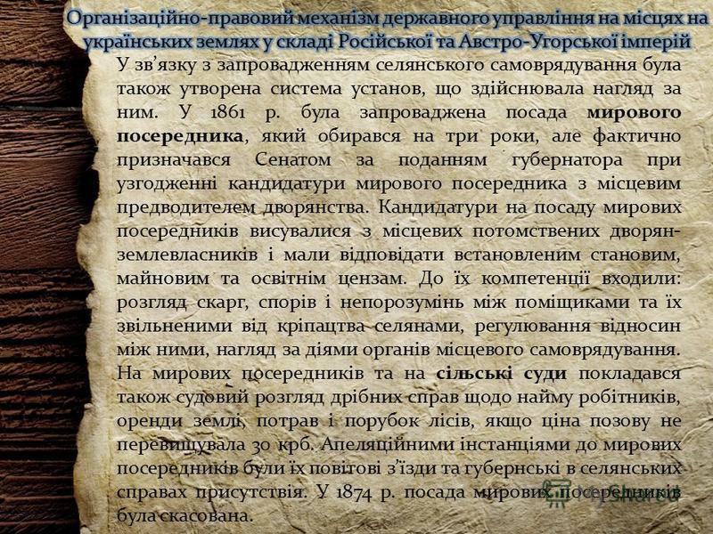 У звязку з запровадженням селянського самоврядування була також утворена система установ, що здійснювала нагляд за ним. У 1861 р. була запроваджена посада мирового посередника, який обирався на три роки, але фактично призначався Сенатом за поданням г
