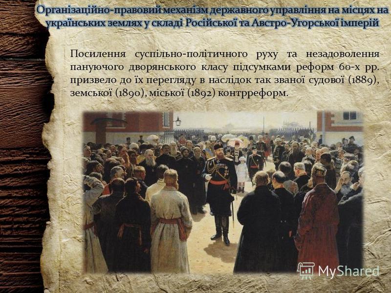 Посилення суспільно-політичного руху та незадоволення пануючого дворянського класу підсумками реформ 60-х рр. призвело до їх перегляду в наслідок так званої судової (1889), земської (1890), міської (1892) контрреформ.
