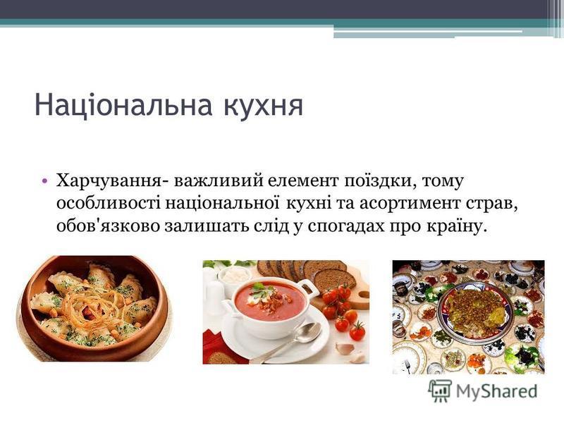 Національна кухня Харчування- важливий елемент поїздки, тому особливості національної кухні та асортимент страв, обов'язково залишать слід у спогадах про країну.