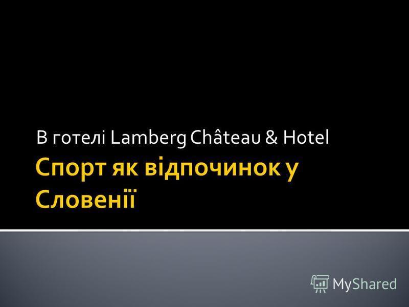 В готелі Lamberg Château & Hotel
