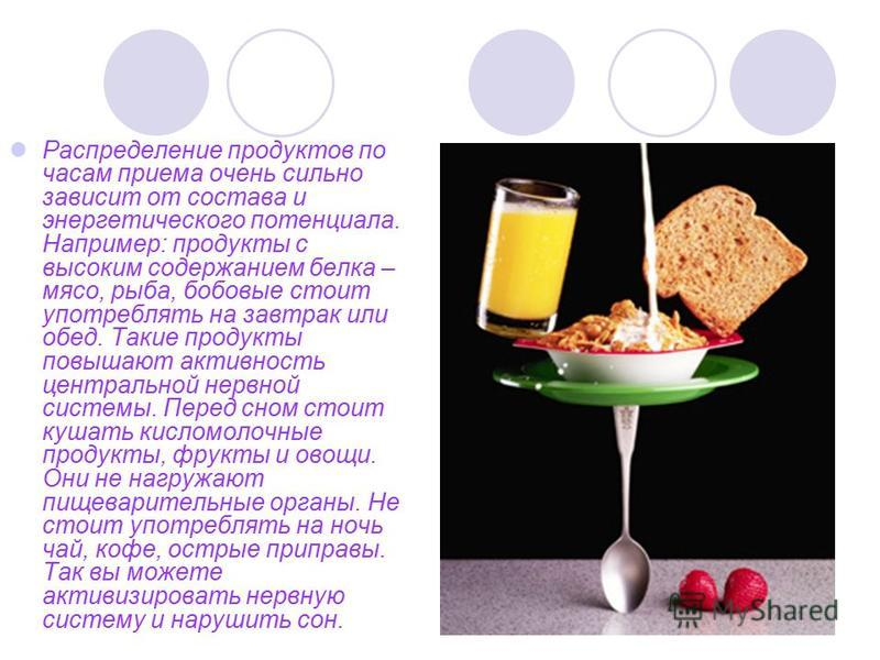 Распределение продуктов по часам приема очень сильно зависит от состава и энергетического потенциала. Например: продукты с высоким содержанием белка – мясо, рыба, бобовые стоит употреблять на завтрак или обед. Такие продукты повышают активность центр