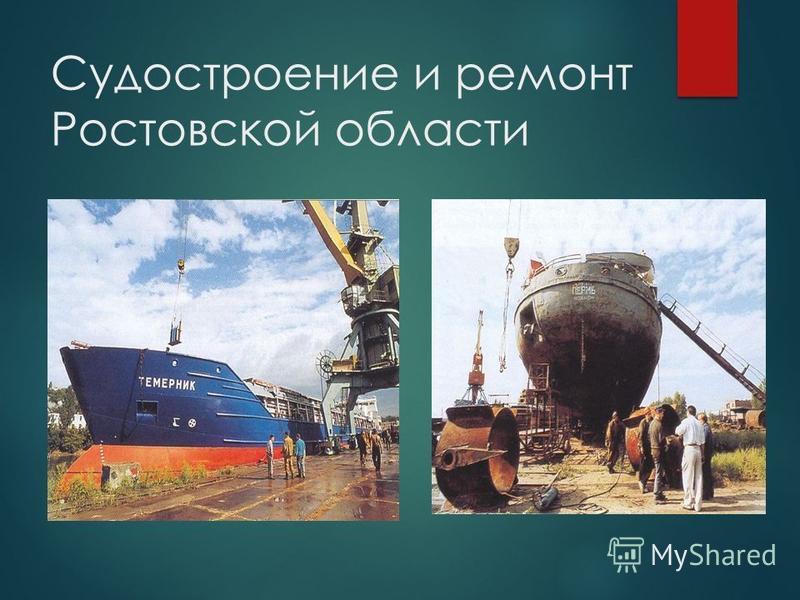 Судостроение и ремонт Ростовской области