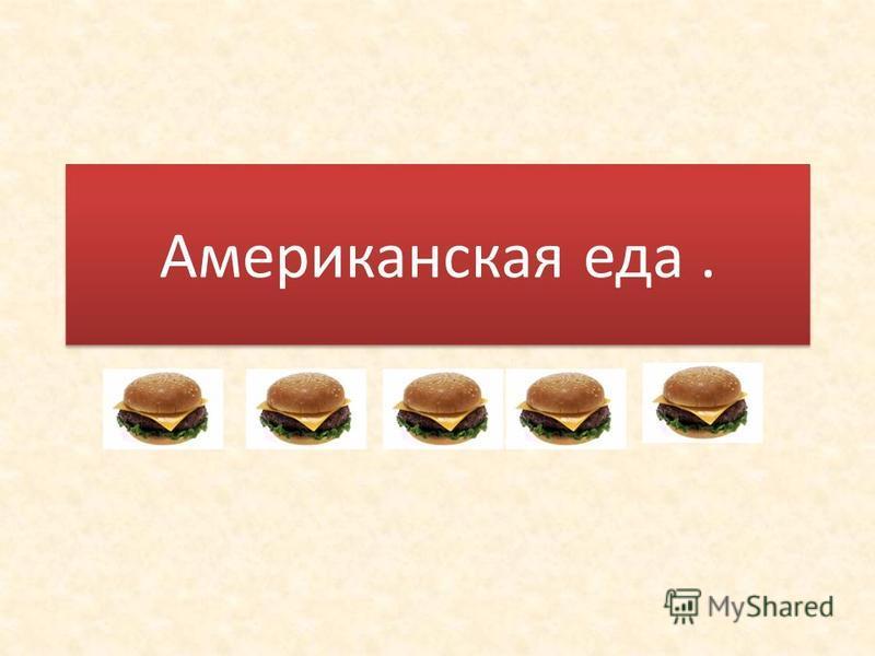 Американская еда.