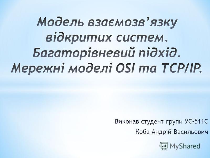 Виконав студент групи УС-511С Коба Андрій Васильович