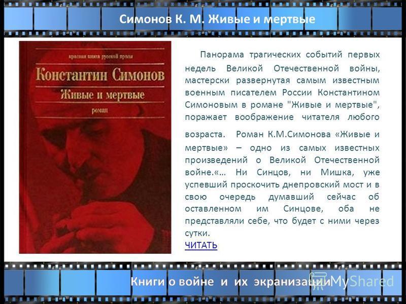 9 Панорама трагических событий первых недель Великой Отечественной войны, мастерски развернутая самым известным военным писателем России Константином Симоновым в романе