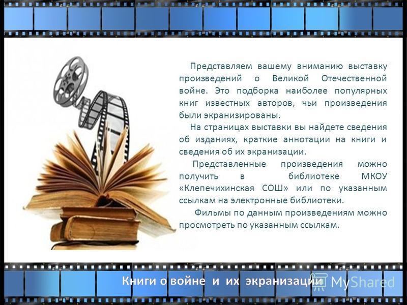 Представляем вашему вниманию выставку произведений о Великой Отечественной войне. Это подборка наиболее популярных книг известных авторов, чьи произведения были экранизированы. На страницах выставки вы найдете сведения об изданиях, краткие аннотации
