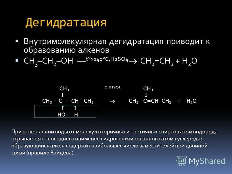 Дегидратация Внутримолекулярная дегидратация приводит к образованию алкенов CH 3 –CH 2 –OH –– t >140 C,H2SO4 CH 2 =CH 2 + H 2 O CH 3 I t,H 2 SO 4 CH 3 I CH 3 – C –CH– CH 3 CH 3 –C=CH–CH 3 + H 2 O I HO I H При отщеплении воды от молекул вторичных и тр