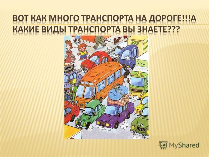 Я очень люблю изучать правила дорожного движения, а вы? Давайте изучать вместе!!!