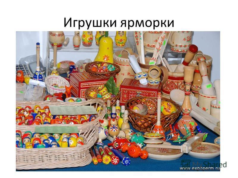 Появлению ярморок на Руси предшествовали другие способы торговли.До крещения Руси бы- ли распространены погосты,базары и торожки.Они имееют существенные отличия.