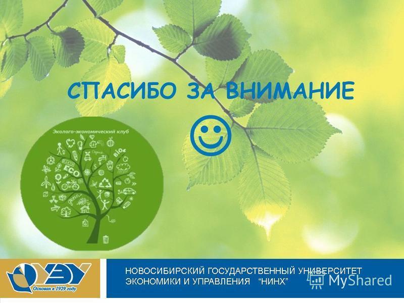 Новосибирский государственный университет экономики и управления СПАСИБО ЗА ВНИМАНИЕ