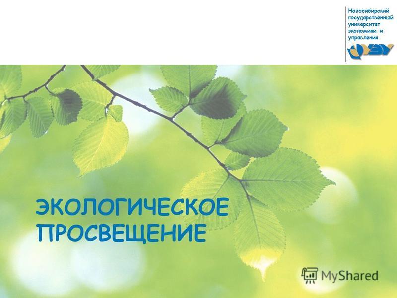 Новосибирский государственный университет экономики и управления ЭКОЛОГИЧЕСКОЕ ПРОСВЕЩЕНИЕ