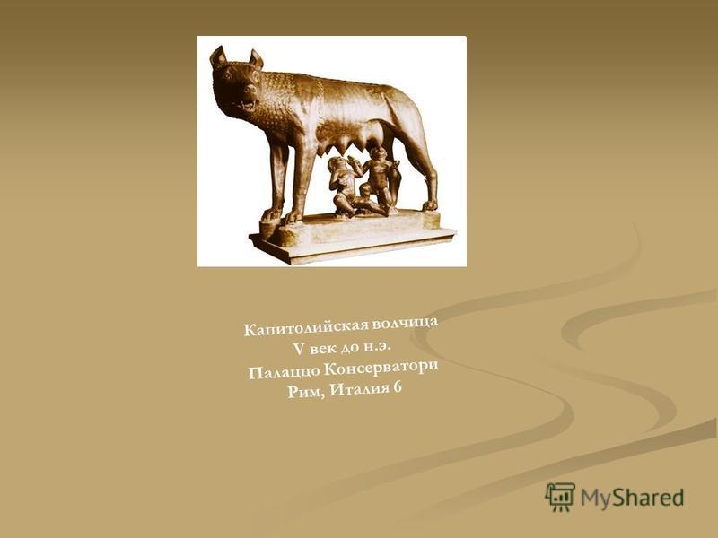 Капитолийская волчица V век до н.э. Палаццо Консерватори Рим, Италия 6