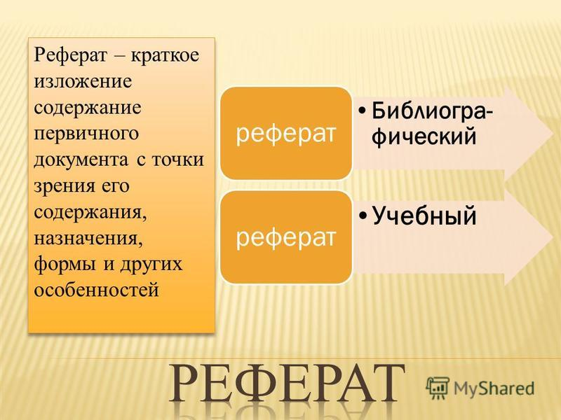 Презентация на тему Текстовые формы свертывания информации  5 Реферат краткое