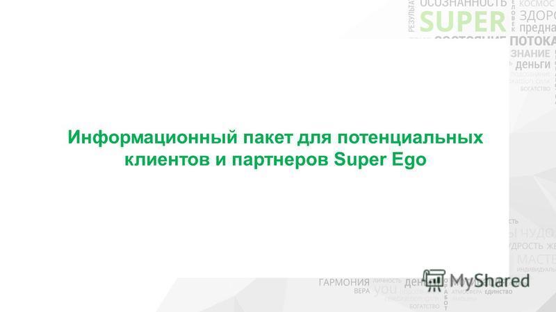 Информационный пакет для потенциальных клиентов и партнеров Super Ego