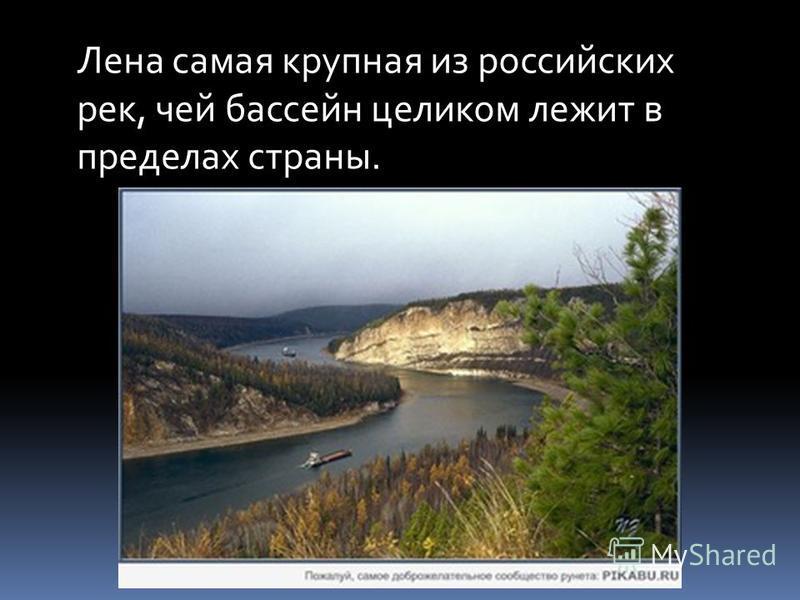 Лена самая крупная из российских рек, чей бассейн целиком лежит в пределах страны.