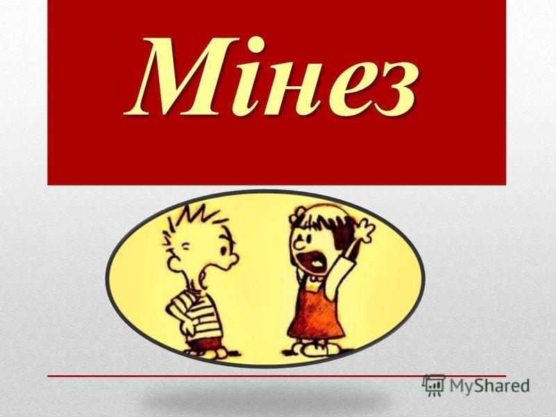 Мінез Мінез
