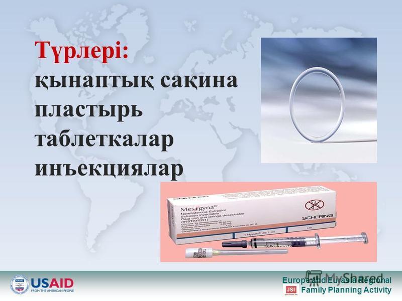 Europe and Eurasia Regional Family Planning Activity Түрлері: қынаптық сақина пластырь таблеткалар инъекциялар