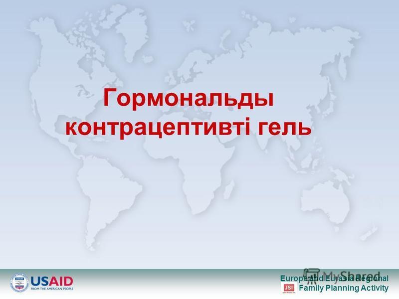 Europe and Eurasia Regional Family Planning Activity Гормональды контрацептивті гель