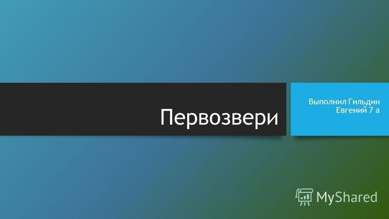 Первозвери Выполнил Гильдин Евгений 7 а