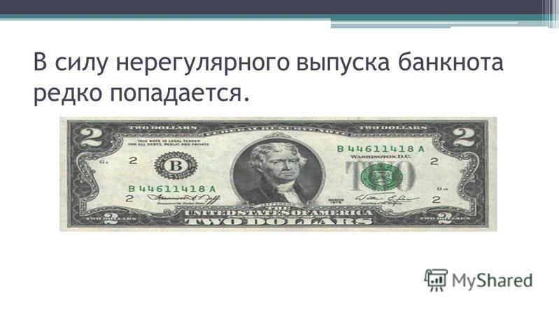 В силу нерегулярного выпуска банкнота редко попадается.