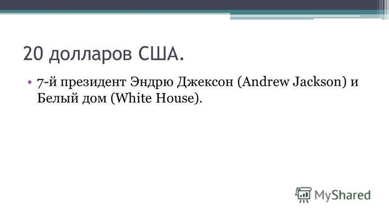 20 долларов США. 7-й президент Эндрю Джексон (Andrew Jackson) и Белый дом (White House).