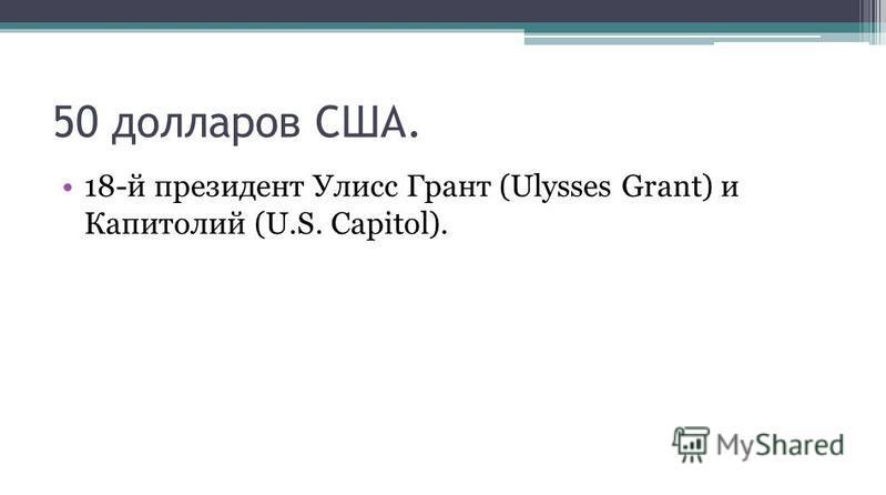50 долларов США. 18-й президент Улисс Грант (Ulysses Grant) и Капитолий (U.S. Capitol).