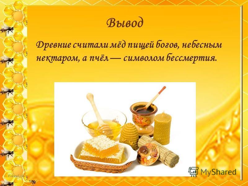 Вывод Древние считали мёд пищей богов, небесным нектаром, а пчёл символом бессмертия.
