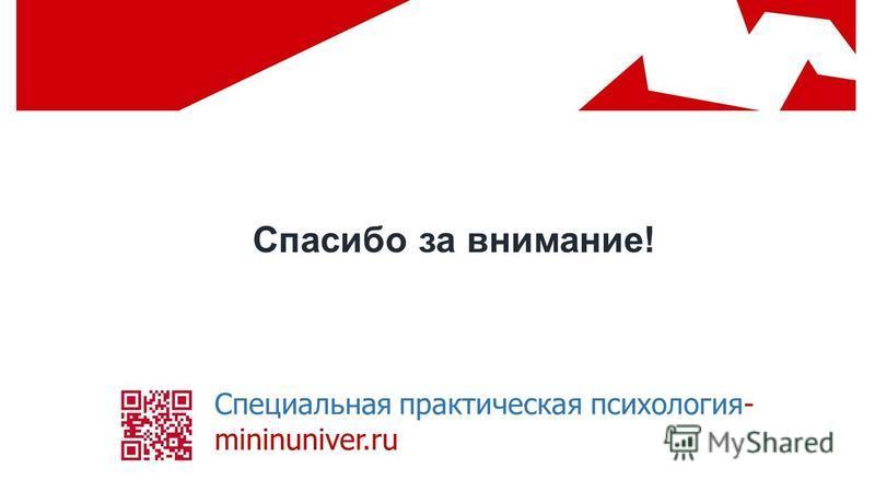 Специальная практическая психология- mininuniver.ru Спасибо за внимание!