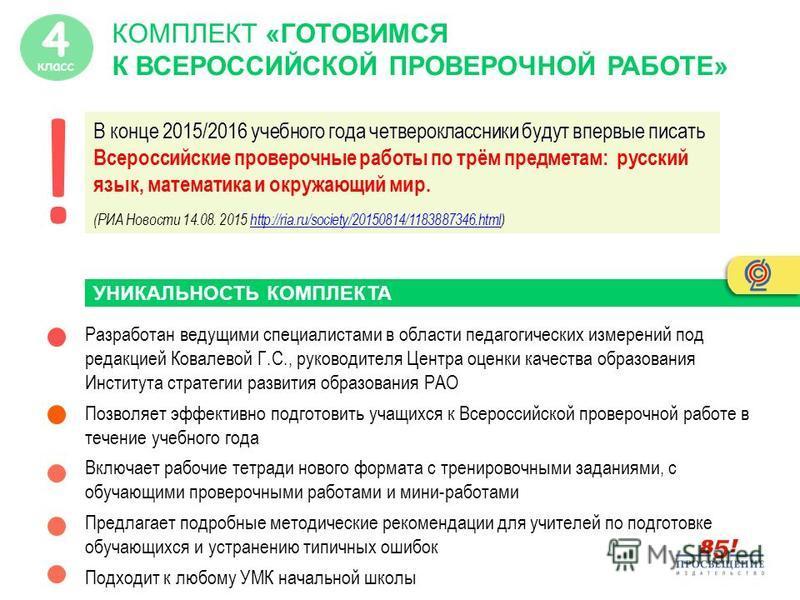 В конце 2015/2016 учебного года четвероклассники будут впервые писать Всероссийские проверочные работы по трём предметам: русский язык, математика и окружающий мир. (РИА Новости 14.08. 2015 http://ria.ru/society/20150814/1183887346.html)http://ria.ru