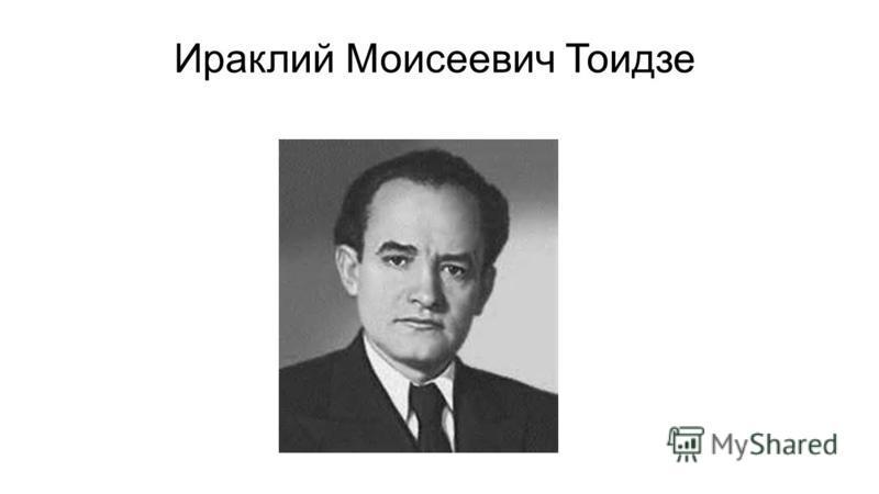 Ираклий Моисеевич Тоидзе