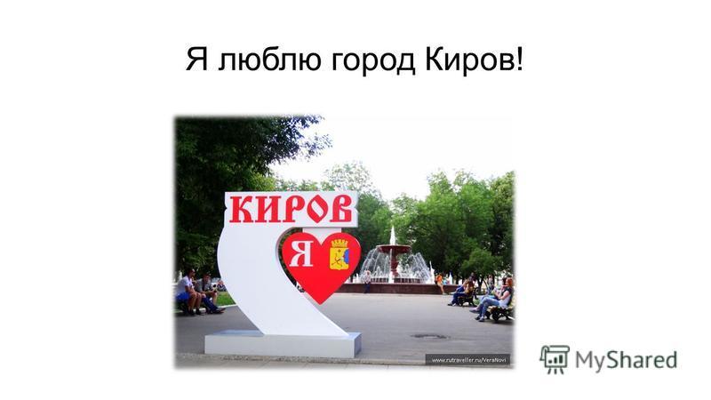 Я люблю город Киров!