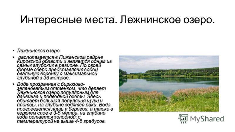 Интересные места. Лежнинское озеро. Лежнинское озеро Лежнинское озеро располагается в Пижанском районе Кировской области и является одним из самых глубоких в регионе. По своей форме озеро представляет собой овальную воронку с максимальной глубиной в