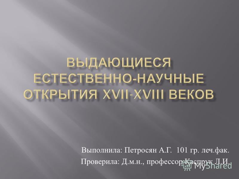 Выполнила : Петросян А. Г. 101 гр. леч. фак. Проверила : Д. м. н., профессор Каспрук Л. И.