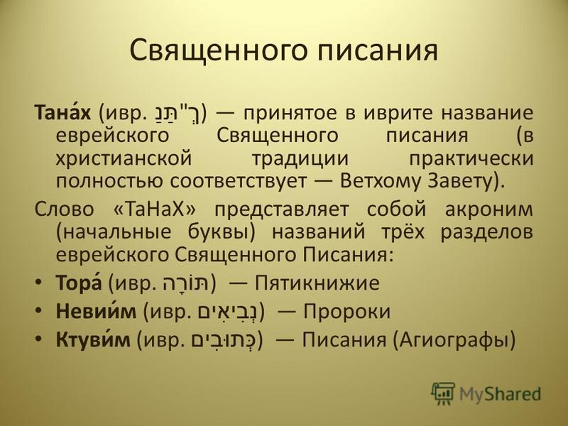 Священного писания Тана́х (ивр. תַּנַ