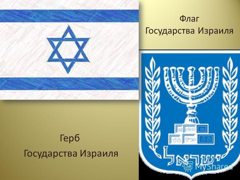 Флаг Государства Израиля Герб Государства Израиля
