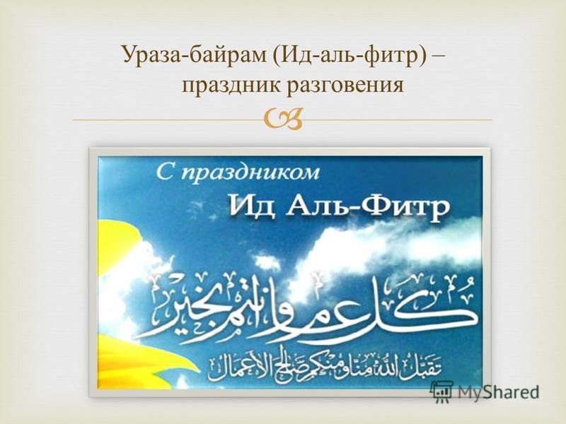 Ураза - байрам ( Ид - аль - фитр ) – праздник р рразговения