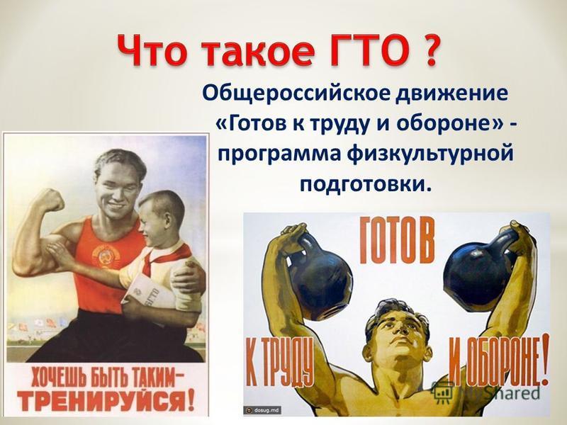 Общероссийское движение «Готов к труду и обороне» - программа физкультурной подготовки.