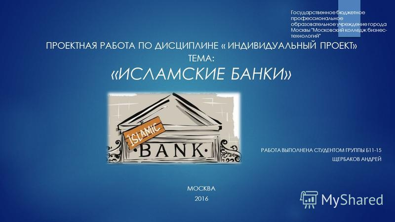Государственное бюджетное профессиональное образовательное учреждение города Москвы