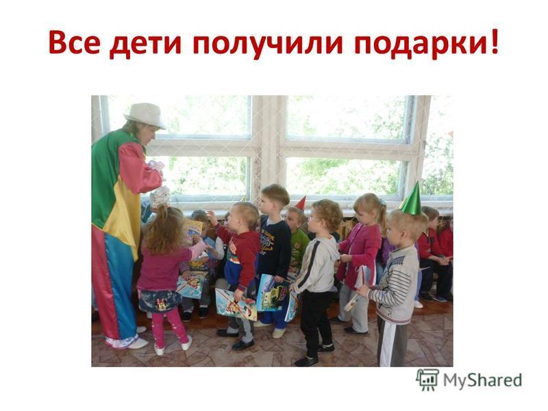Все дети получили подарки!