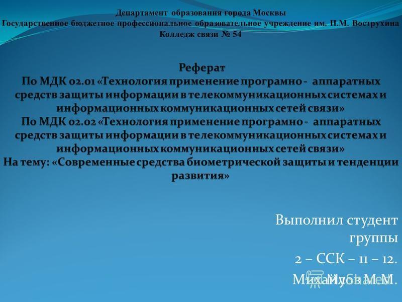 Выполнил студент группы 2 – ССК – 11 – 12. Михайлов М.М.
