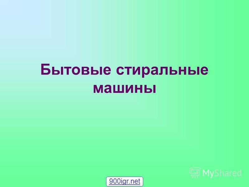 Бытовые стиральные машины 900igr.net