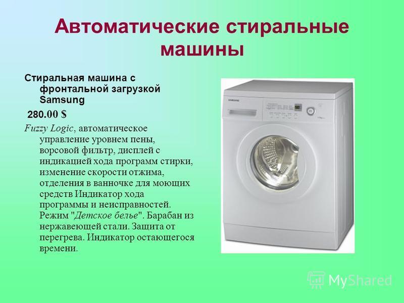 Автоматические стиральные машины Стиральная машина с фронтальной загрузкой Samsung 280.00 $ Fuzzy Logic, автоматическое управление уровнем пены, ворсовой фильтр, дисплей с индикацией хода программ стирки, изменение скорости отжима, отделения в ванноч