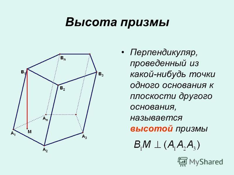 Перпендикуляр, проведенный из какой-нибудь точки одного основания к плоскости другого основания, называется высотой призмы Высота призмы