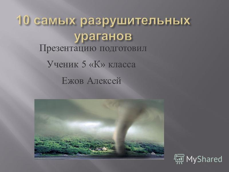 Презентацию подготовил Ученик 5 «К» класса Ежов Алексей