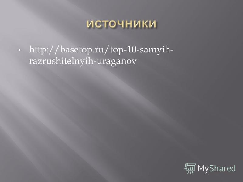 http://basetop.ru/top-10-samyih- razrushitelnyih-uraganov